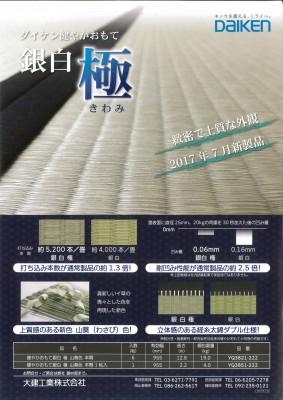 MX-2310F_20170929_120304_001